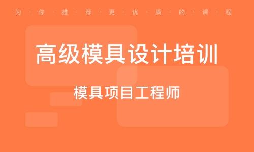 天津高级模具设计培训