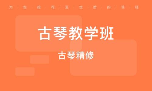 天津古琴教学班