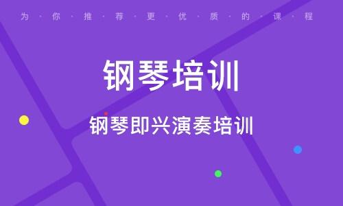 上海钢琴培训课程