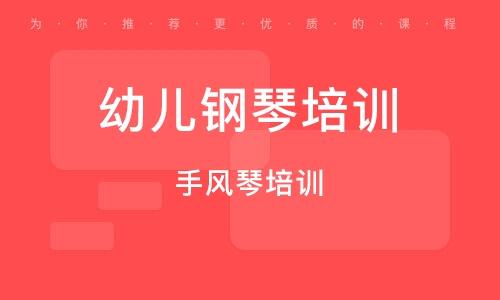 上海幼兒鋼琴培訓機構