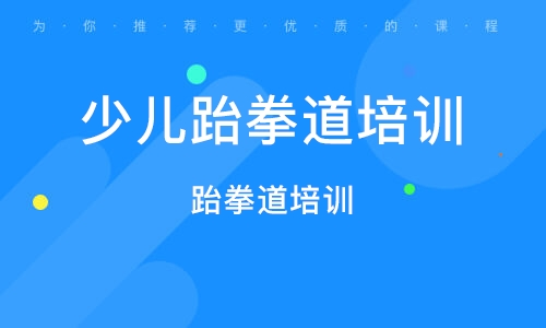 上海少儿跆拳道培训班