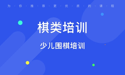 上海棋类培训中心