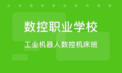 上海數控職業學校