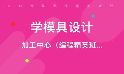 上海學模具設計