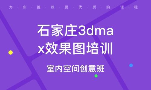 石家庄3dmax效果图培训