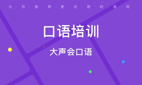 北京白话培训