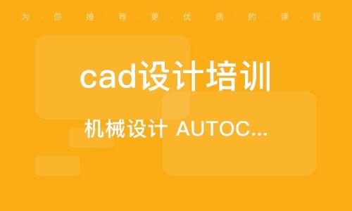 常州cad设计培训  机械设计 AUTOCAD培训