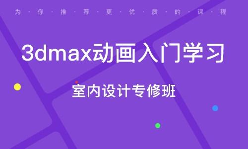 天津3dmax动画入门学习