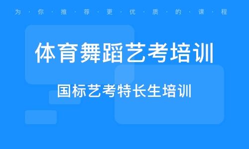 天津體育舞蹈藝考培訓