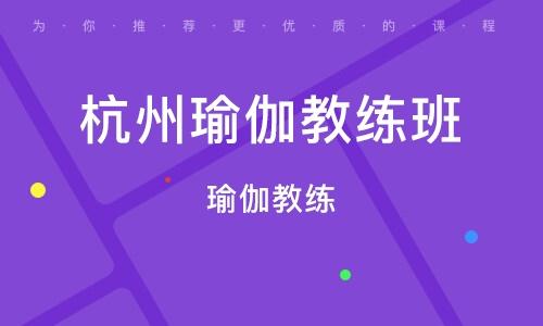 杭州瑜伽锻练班