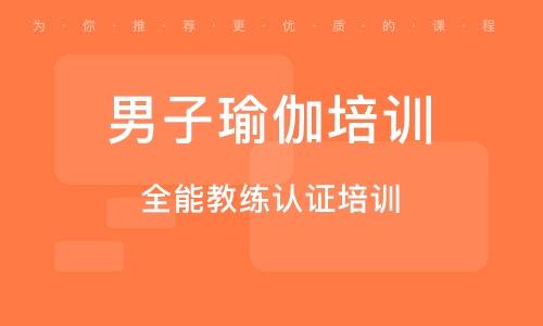 杭州须眉瑜伽培训