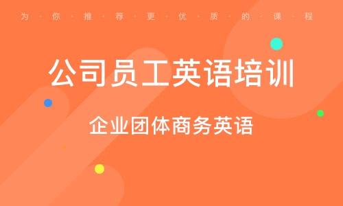 重慶公司員工英語培訓