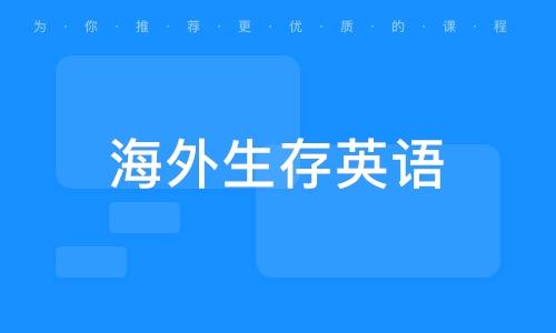 重慶海外生存英語