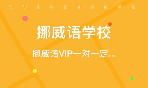 南京挪威語學校