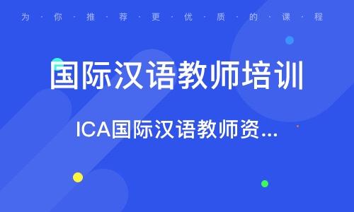 南京國際漢語教師培訓學校