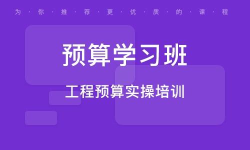 北京预算学习班