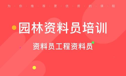 北京园林资料员培训