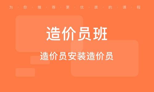 北京造价员班