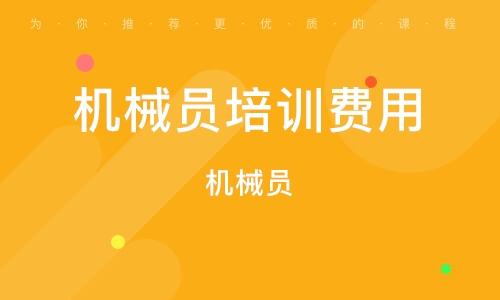 北京机械员培训费用