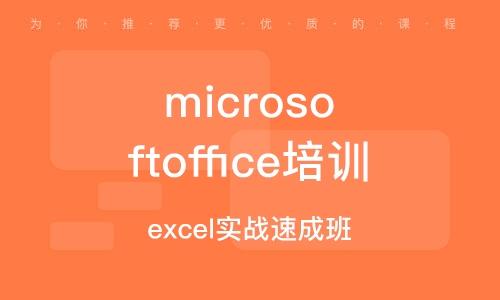 天津microsoftoffice培训