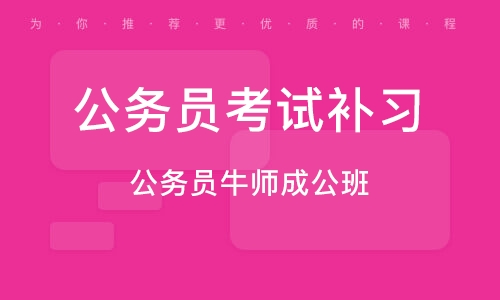 武汉公务员考试补习