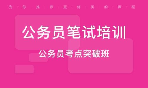 武汉公务员笔试培训机构