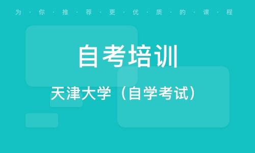 石家庄自考培训学校
