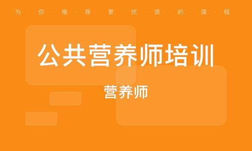 天津公共营养师培训中心
