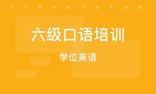 天津六级口语培训