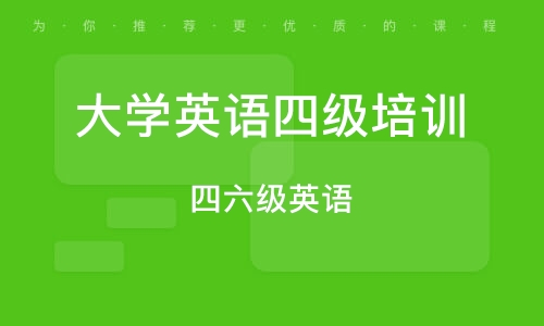 天津大学英语四级培训班