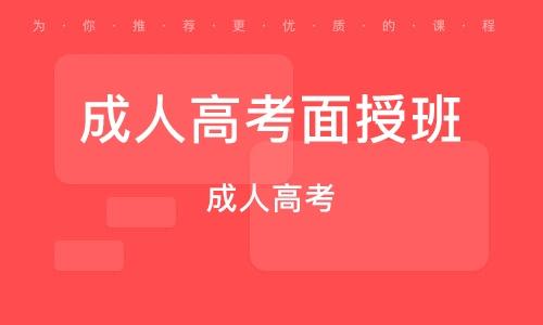 天津成人高考面授班