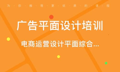 太原广告平面设计培训