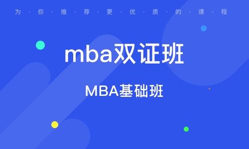 MBA基础班