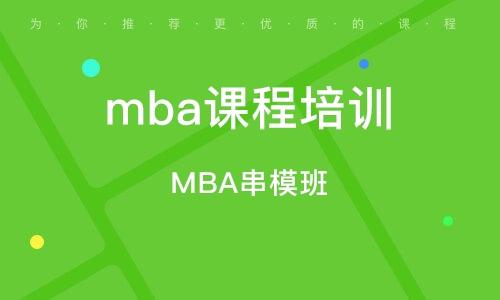 MBA串模班