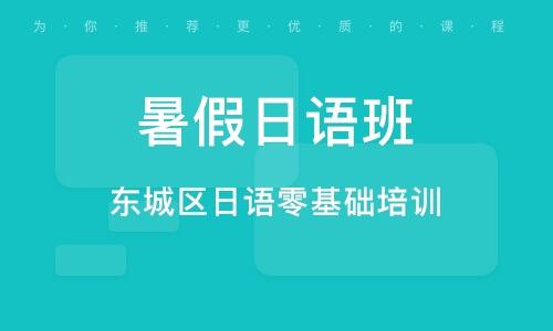 北京暑假日语班
