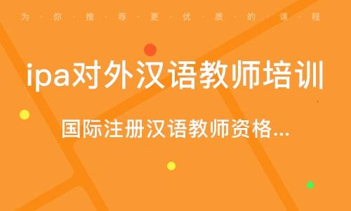 沈陽ipa對外漢語教師培訓
