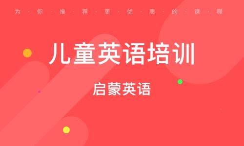 天津儿童英语培训学校