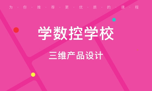 青島學數控學校