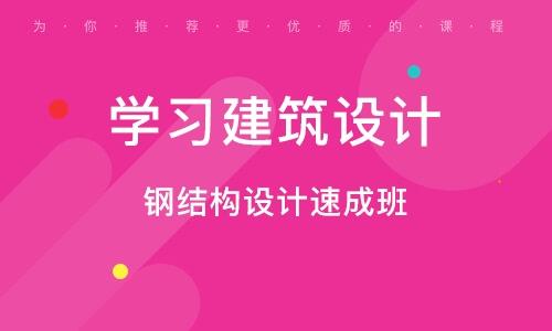 上海學習建筑設計