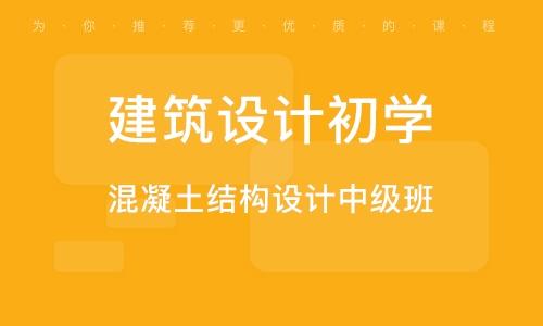 上海建筑设计初学