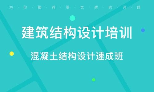 上海建筑结构设计培训机构