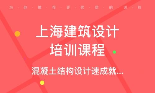 上海建筑设计培训课程