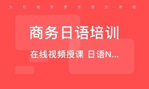 武汉商务日语培训