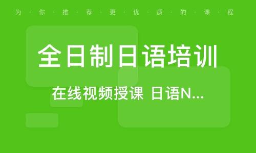 武汉全日制日语培训