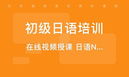 武汉初级日语培训班