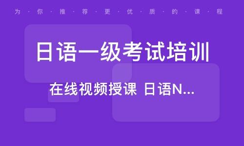 武汉日语一级考试培训