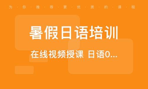武汉暑假日语培训