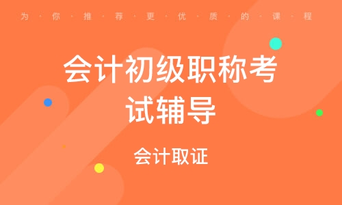 天津会计初级职称考试辅导