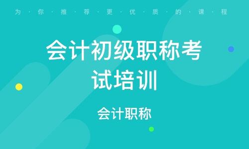 天津會計初級職稱考試培訓學校