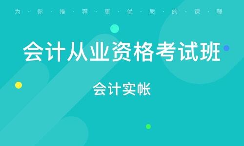 天津会计从业资格考试班